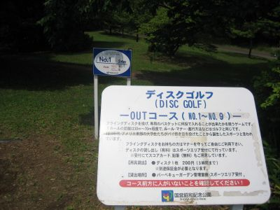 Showa Kinen Park, Main course, Hole 1 Tee pad